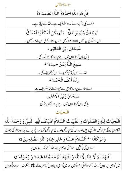 Translation of NAMAZ in URDU Namaz%20Tarjuma2