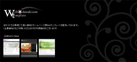 ホームページ用 Webデザイン フリーテンプレート