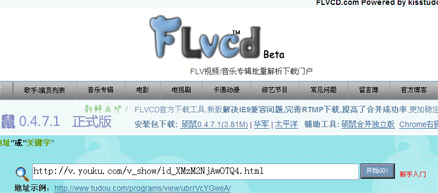 FLVCDへアクセス
