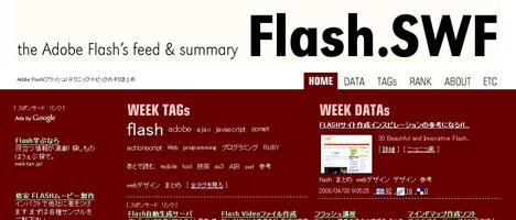 Flashのテキニックやトピックスがまとめられたサイト