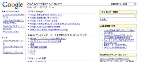 Googleサイトマップに登録する方法(MovabeleType編)