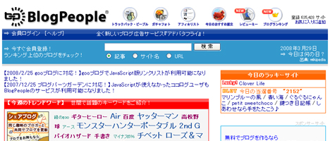 ブログのSEO対策にも役立つ「BlogPeople」