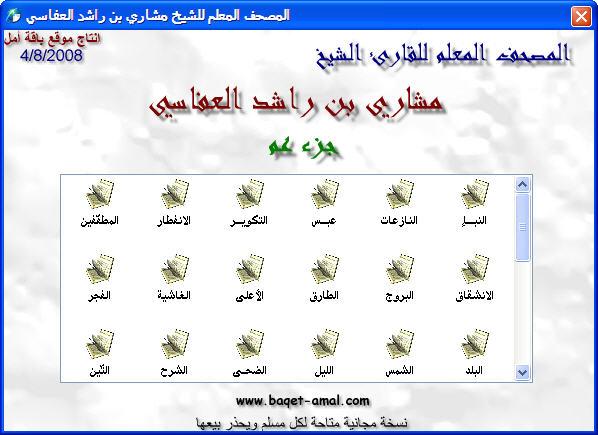 أكبر موسوعة برامج القرآن الكريم