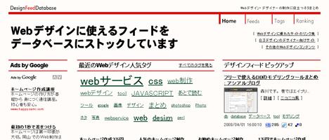 Webデザインに使える役立つ情報をデータベースにストックしているサイト