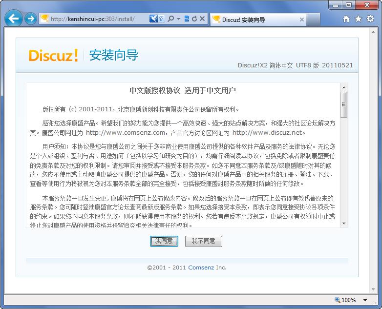 discuzx20_setup1