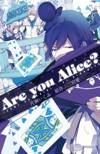are_you_alice_7_COVER