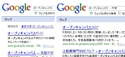 検索結果に不用な情報を排除する方法