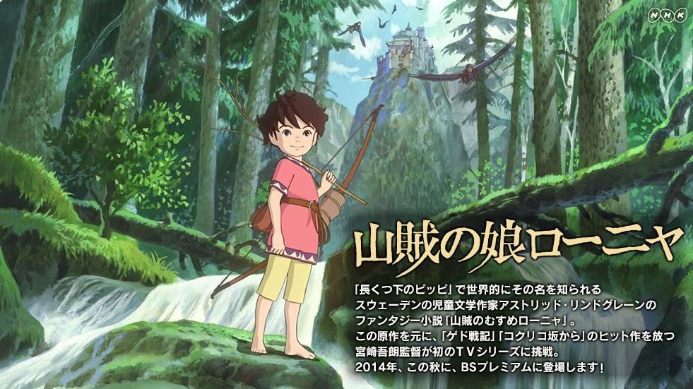 goro miyazaki serie tv