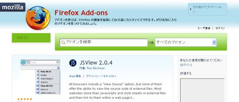 他人のサイトのJavascriptやCSSを丸覗きできるFireFox拡張機能
