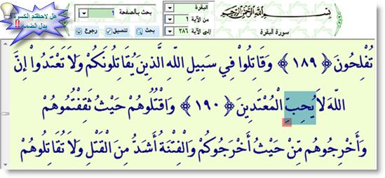 القرآن الرقمي وإعراب القرآن 29oikxv