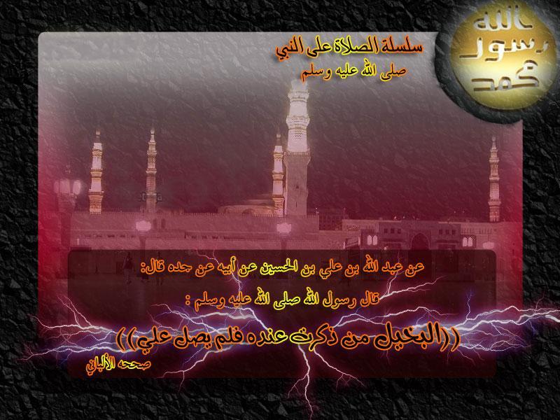 بطاقات الصلاة على النبي المختار صلى الله عليه وسلم( حملة نحبك يا رسولنا فأنت حبيبنا ) salah-3-naby002.jpg
