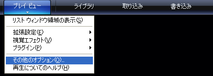 Windows Media Playerで静止画にする方法