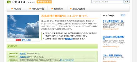 無料写真素材 photo index