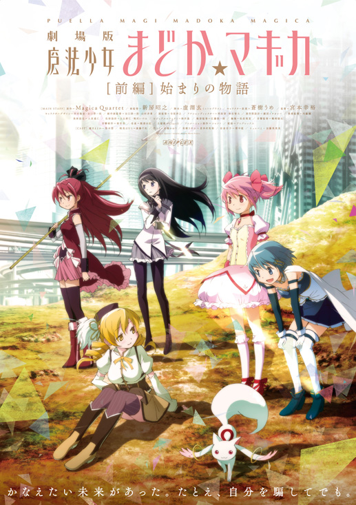 Madoka magica film movie 1 dynit