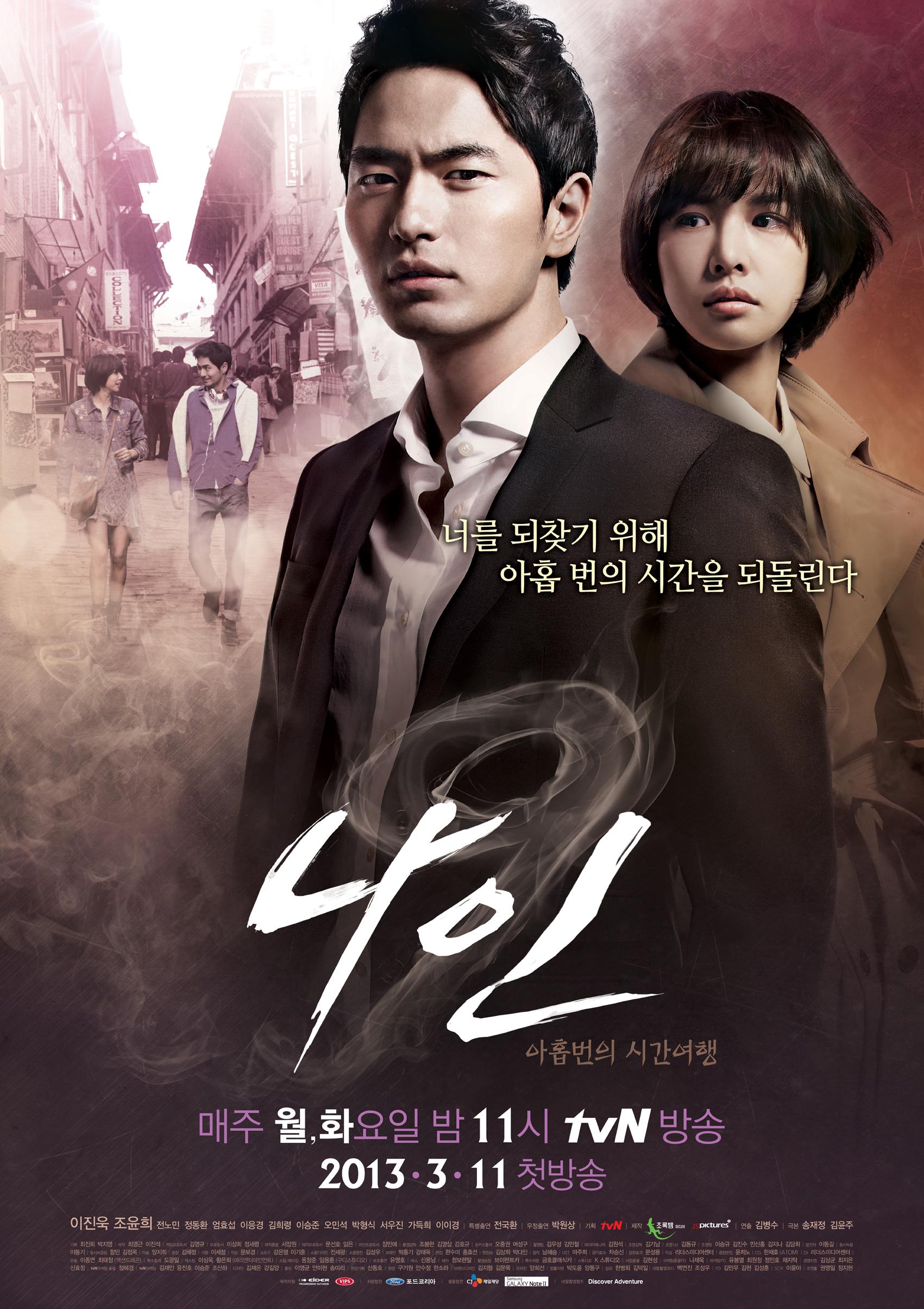 [韓劇] 나인: 아홉 번의 시간여행 (九回時間旅行) (2013) INNGP1ZOXS9HEUADHOB1