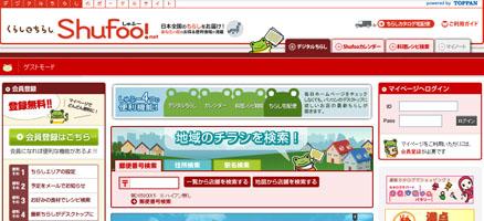 日本全国のチラシが閲覧できるサイト