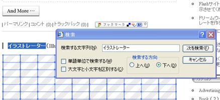 ブラウザ上でCtrl+Fして文言検索