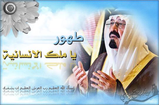 مجموعه تصاميم للملك عبدالله عبدالعزيز