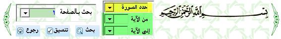 القرآن الرقمي وإعراب القرآن 11j8295