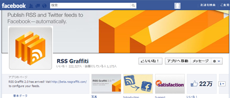 Facebookにブログの更新情報を自動で表示させる方法