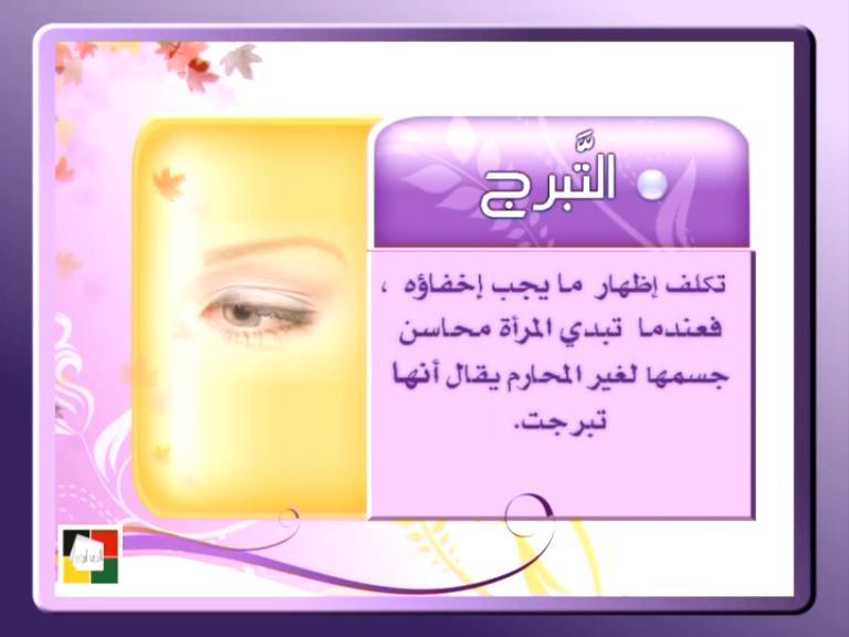 لإنك ريحانة ✿ إهداء للأخوات العفيفات S115