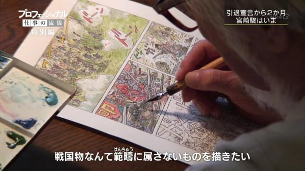 miyazaki new manga 1