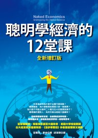 Charles Wheelan_Naked Economics:Undressing the Dismal Science聰明學經濟的12堂課