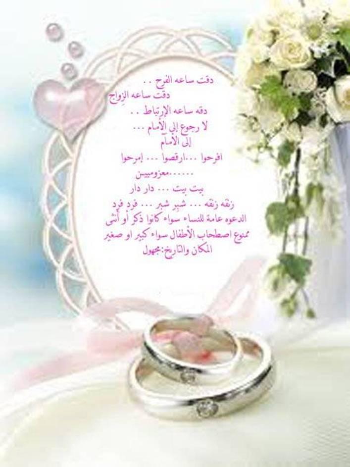 صيحة كروت الزواج image001.jpg?psid=1