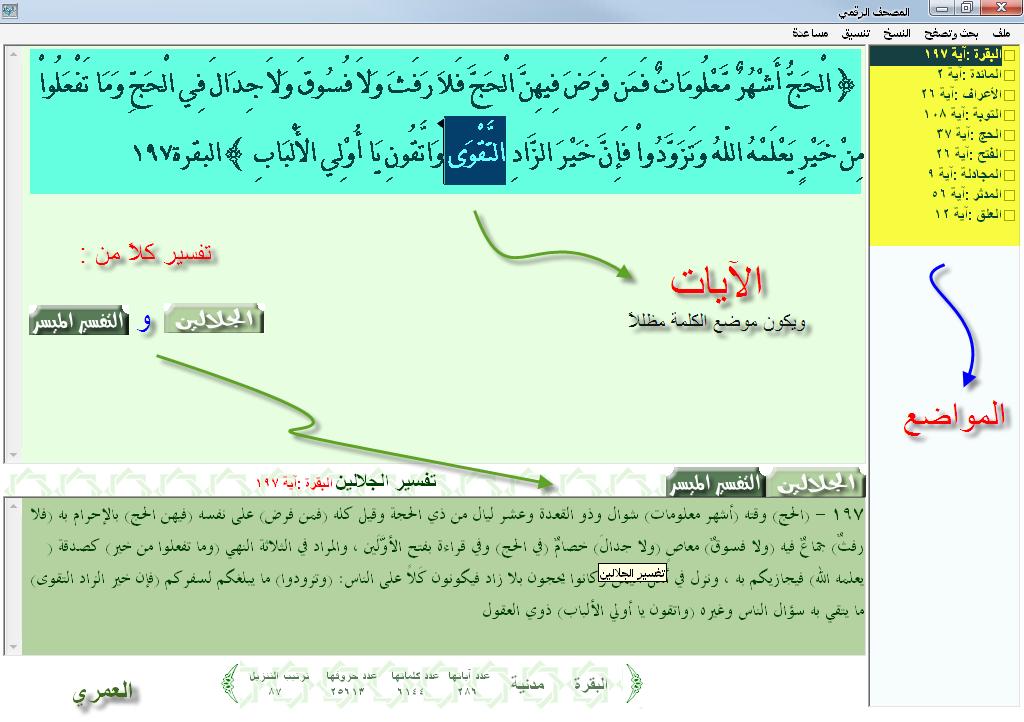 القرآن الرقمي وإعراب القرآن 15301v9