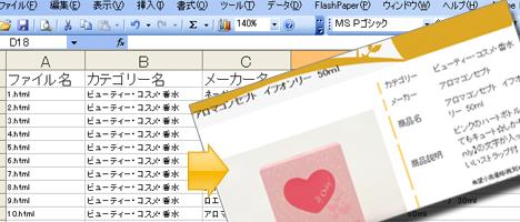 Excel(csv)から一瞬にして大量のhtmlを作成する方法
