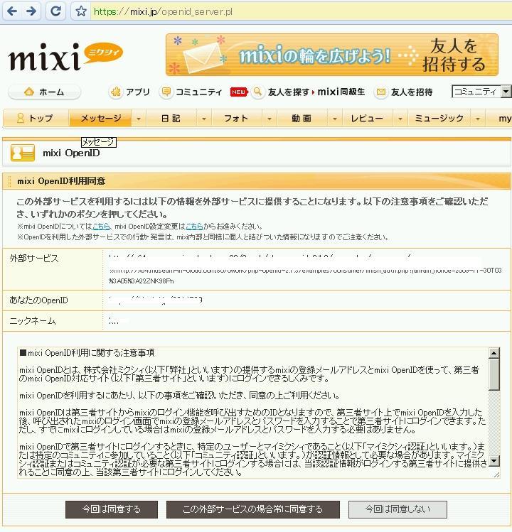 mixi open id