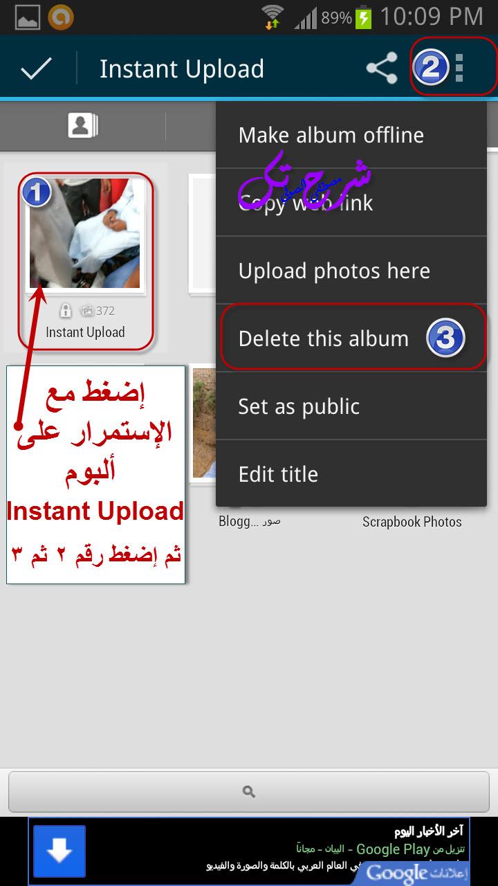 ألبوم Instant Upload auto backup