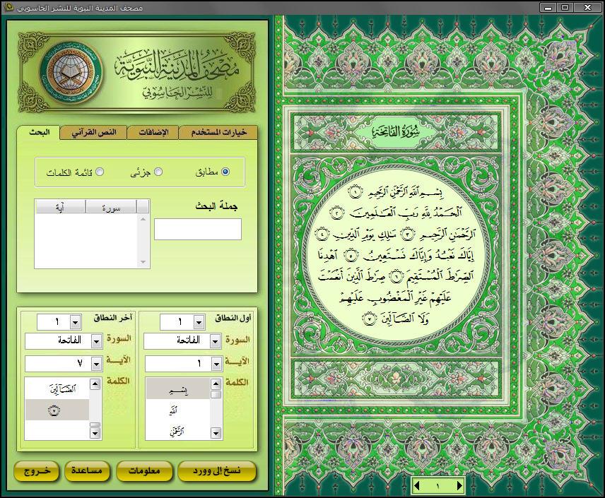 القرآن الرقمي وإعراب القرآن 99e06w