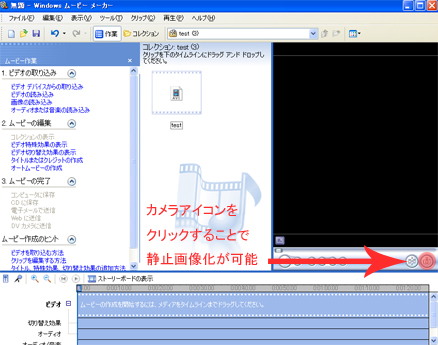 Windows ムービーメーカーで静止画にする方法