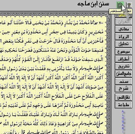 القرآن الرقمي وإعراب القرآن Qrnsdj