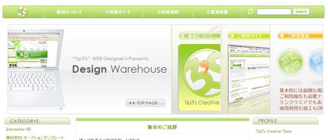 商用可能・加工可能・デザイン良好の無料素材配布サイト