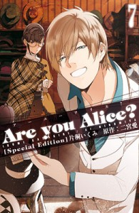 are_you_alice_7_special_COVER