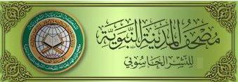 القرآن الرقمي وإعراب القرآن Tar615