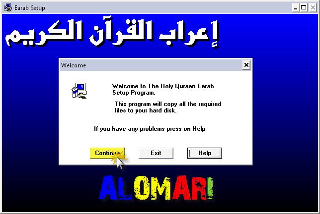القرآن الرقمي وإعراب القرآن 2vttana