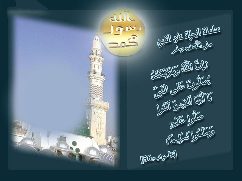 بطاقات الصلاة على النبي المختار صلى الله عليه وسلم( حملة نحبك يا رسولنا فأنت حبيبنا ) salah-3-naby010.jpg