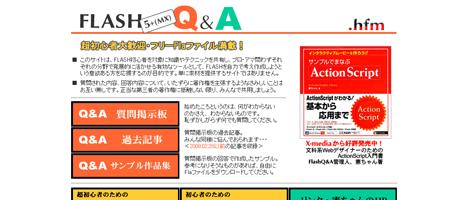 Flashサンプルが手に入るサイト「FlashQ&A」