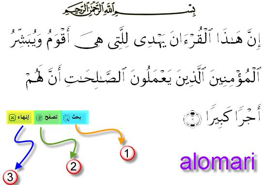 القرآن الرقمي وإعراب القرآن 34parut