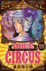 karakuri-circus-6-cover