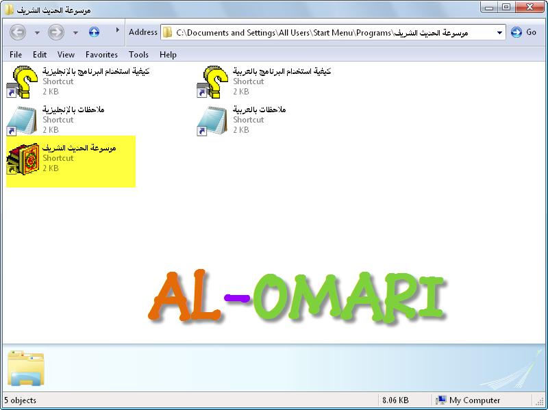 القرآن الرقمي وإعراب القرآن Imtdmc