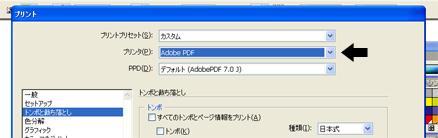 PDFで保存してみる