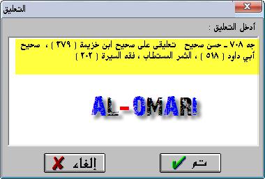 القرآن الرقمي وإعراب القرآن 67ikvs