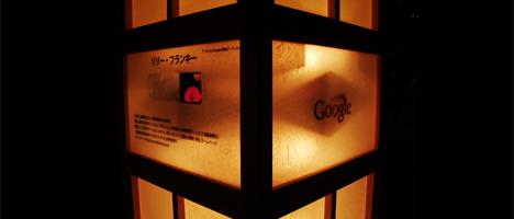アーティストiGoogle京都東山花灯路で宣伝していたところをキャッチ