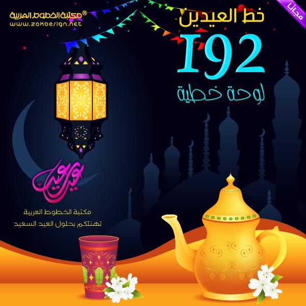 حزمة خطوط العيد خطان عربيان