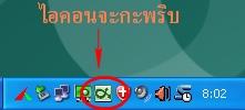 Kingsoft firewall blocking