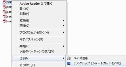 右クリック→送る